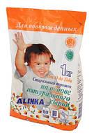 Порошок ALENKA 1 кг для новорожденных