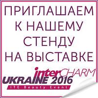 Приглашаем на выставку InterCHARM 2016