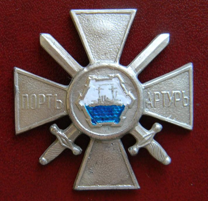 Знак для участников обороны крепости Порт-Артур. (офицерский)
