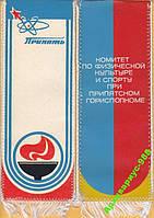 1986 ЧЕРНОБЫЛЬ Чорнобиль ПРИПЯТЬ Подлинник ИСТОРИЯ