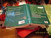 Davidsons principle and practice of medicine Книга НА АНГЛИЙСКОМ медицина john macleod справочник, фото 2