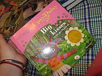 Книга ДЕТСКАЯ UPSY DAISY из Британии Big kisses