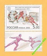 РФ 2000 Олимпиада ОИ Спорт Хоккей Фигуристы**