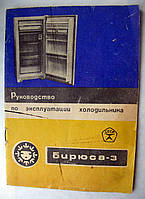 "Руководство по эксплуатации холодильника ""Бирюса-3"""