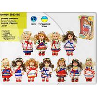 "Кукла муз ""Украиночка "" 2013-8G  батар., укр.песня, 12 видов, в разобр. кор."