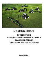 Бизнес – план (ТЭО). Приобретение сельскохозяйственной техники.Услуги аренды сельхозтехники 5,10 тыс.га пашни