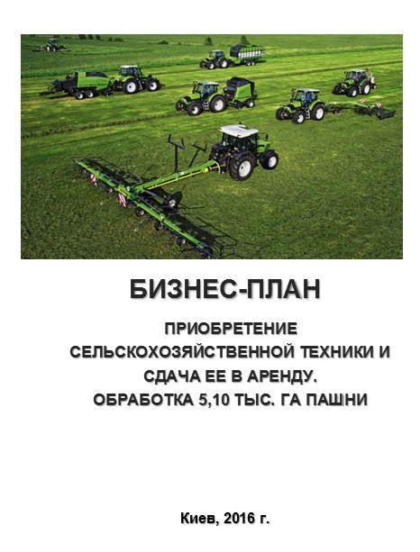 бизнес план челябинск