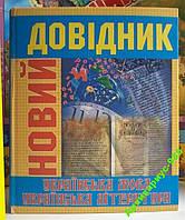 УКРАИНСКИЙ ЯЗЫК + ЛИТЕРАТУРА Справочник 864с СОСТ!