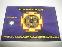 Янтра и Мантра Раху (Юго-Запад)
