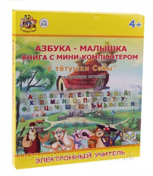 Азбука - малышка Книга с мини - компьютером EH80041R