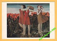 ФЛОРА 1974 Цветы Искусство Дизайн Одежда Худ.МУЗИС