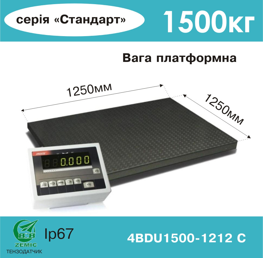 Весы платформенные Axis 4BDU1500-1212-С - Компания УкрВесы [Ukrvesi] в Днепре