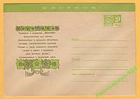 1971 22.01 ХМК МЕСТНОЕ Почта Флора Цветы РАРИТЕТ