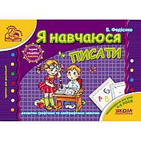 Я навчаюся писати. Мамина школа. В. Федієнко.