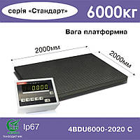 Платформенные весы 4BDU6000-2020-С Стандарт