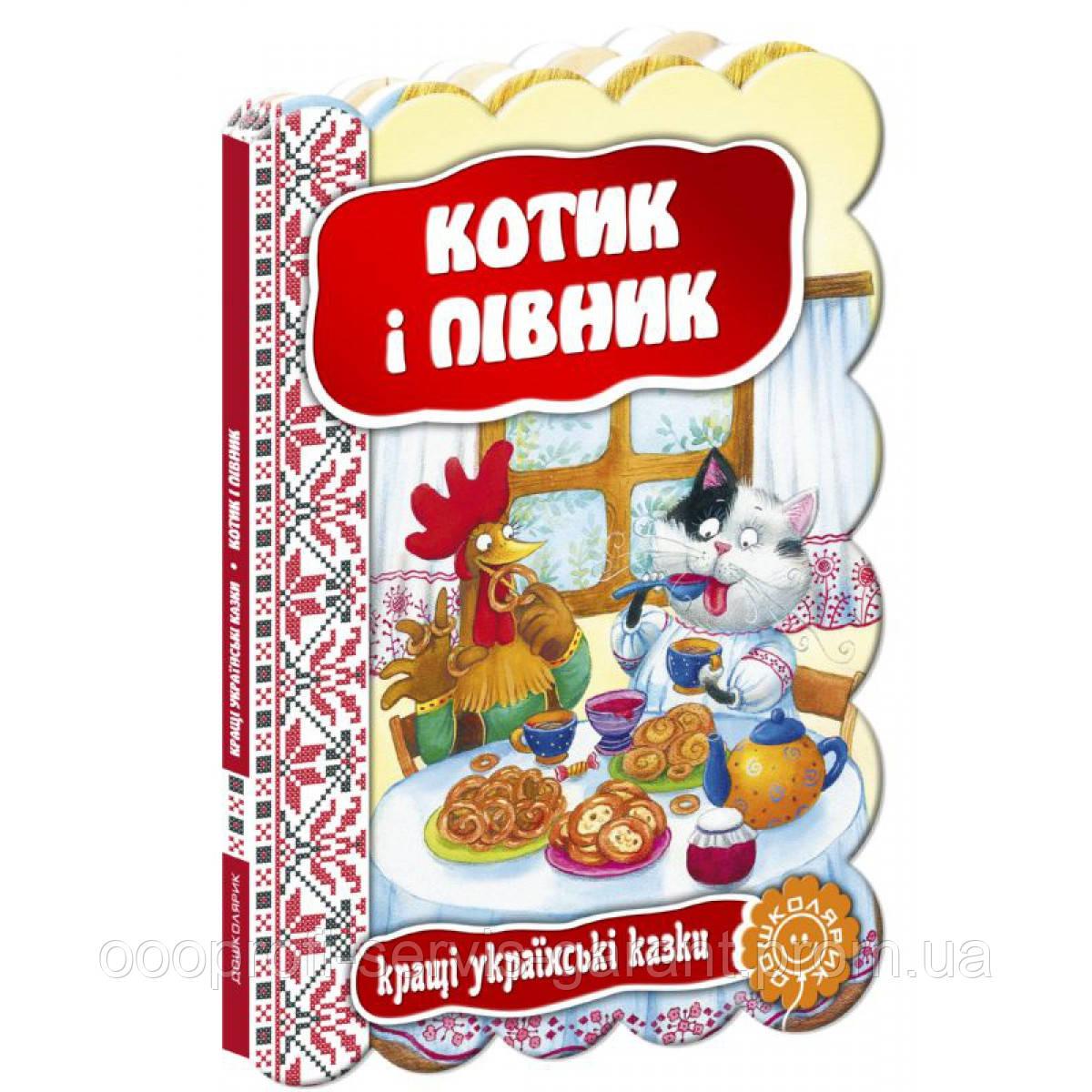 Котик і півник. Кращі українські та світові казки.  продажа ad843fd34dd22