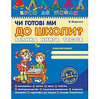 Чи готові ми до школи? Велика книга тестів. Крок до школи (5 - 7 років). В.В. Федієнко.