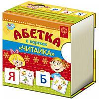 """Абетка """"Читайка"""" (українською мовою).  Василь Федієнко"""