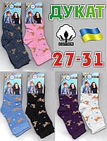 "Носки детские подростковые ТМ ""Дукат"" 27-31р.ассорти НДД-243"