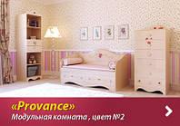 """Детская комната Вальтер """"Provence"""" (цвет №2)"""