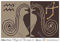 """Схема для полной зашивки бисером  - Знаки зодиака """"Водолей"""" (кофейный фон)"""