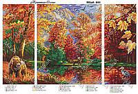 """Схема для частичной вышивки бисером - Триптих """"Осень"""""""