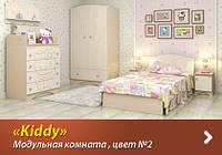 "Детская комната Вальтер ""Kiddy"" (цвет №2)"