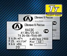 Шильды и таблички для оборудования (собственное производство)