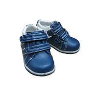 Демисезонные ботинки для мальчика Lin Shi