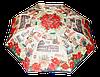 Удобный женский зонт полуавтомат Колизей