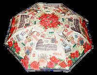 Удобный женский зонт полуавтомат Колизей , фото 1