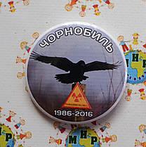 Значок Чернобыль 1986-2016