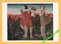 ДЕТИ 1974 Искусство Дизайн Одежда Флора Худ. МУЗИС