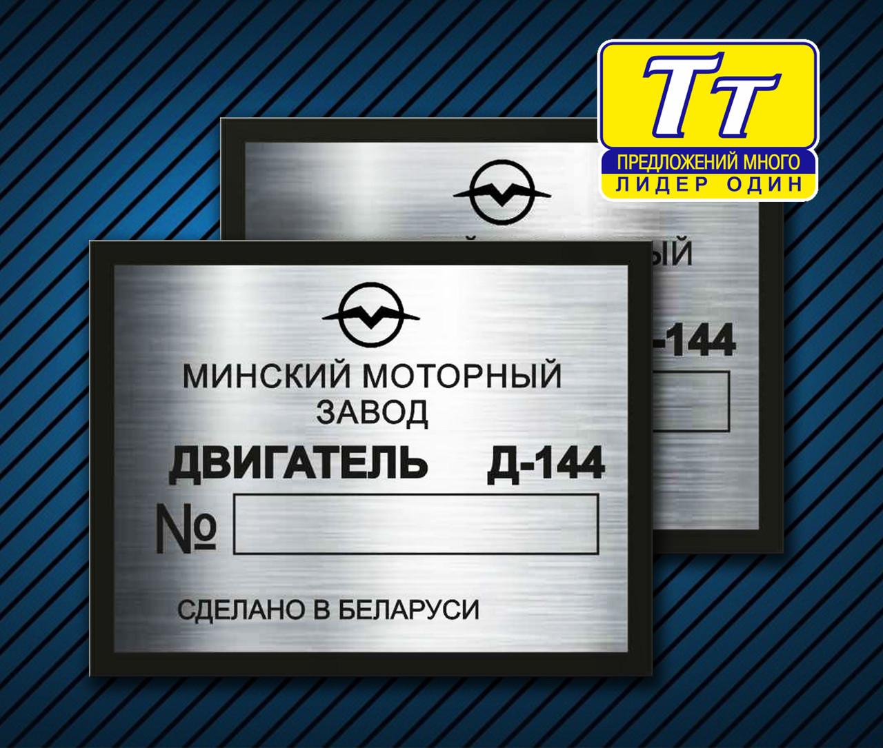 ИЗГОТОВЛЕНИЕ БИРОК МЕТАЛЛИЧЕСКИХ - ООО «Турфан-Трейд» в Киеве