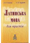 Латинська мова для юристів. Підручник. (тв. пал. )