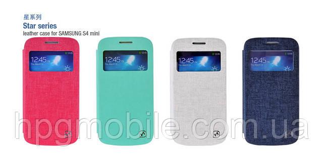 Чехол для Samsung Galaxy S4 mini i9190/i9192 - HOCO Star view - HPG Mobile. Мобильные запчасти, аксессуары и другие товары по лучшим ценам в Харькове