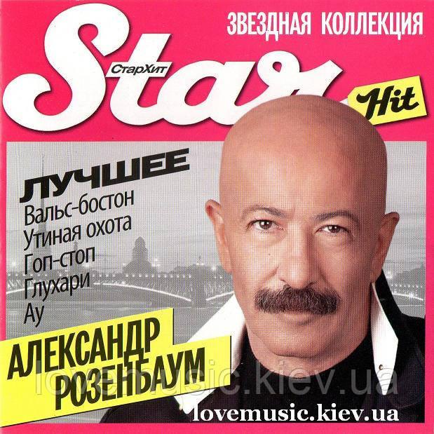 Музичний сд диск АЛЕКСАНДР РОЗЕНБАУМ Звездная коллекция (2009) (audio cd)