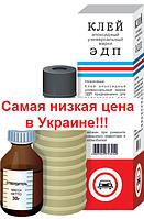 """Эпоксидный клей в Украине ТМ """"Самая Низкая Цена"""""""