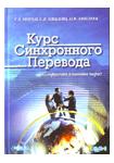 Курс синхронного перевода (англо-русская языковая пара) + CD.