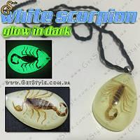 "Кулон с белым скорпионом - ""White Scorpion"" - светиться в темноте!"