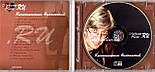 Музичний сд диск КОСТЯНТИН НІКОЛЬСЬКИЙ Улюблені пісні (2003) (audio cd), фото 2