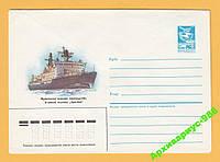 КОРАБЛИ 1987 СССР ХМК 21.04 Флот Море Мурманск ММП