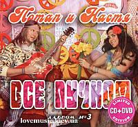Музыкальный сд диск ПОТАП И НАСТЯ Всё пучком (2014) (audio cd)