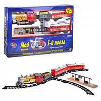 """Железная дорога 0610 """"Мой 1-й поезд """" батар., 22 дет., реал.звуки, дым, свет., поезд, станция, 3 вагона,"""