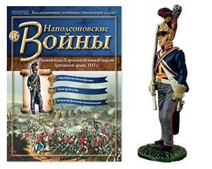 Наполеоновские войны №46 Рядовой полка Королевской конной гвардии британской армии,1815 г.