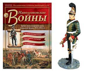 Наполеоновские войны №47 Трубач Шеволежерского полка в парадной форме, 1813-1814 гг.