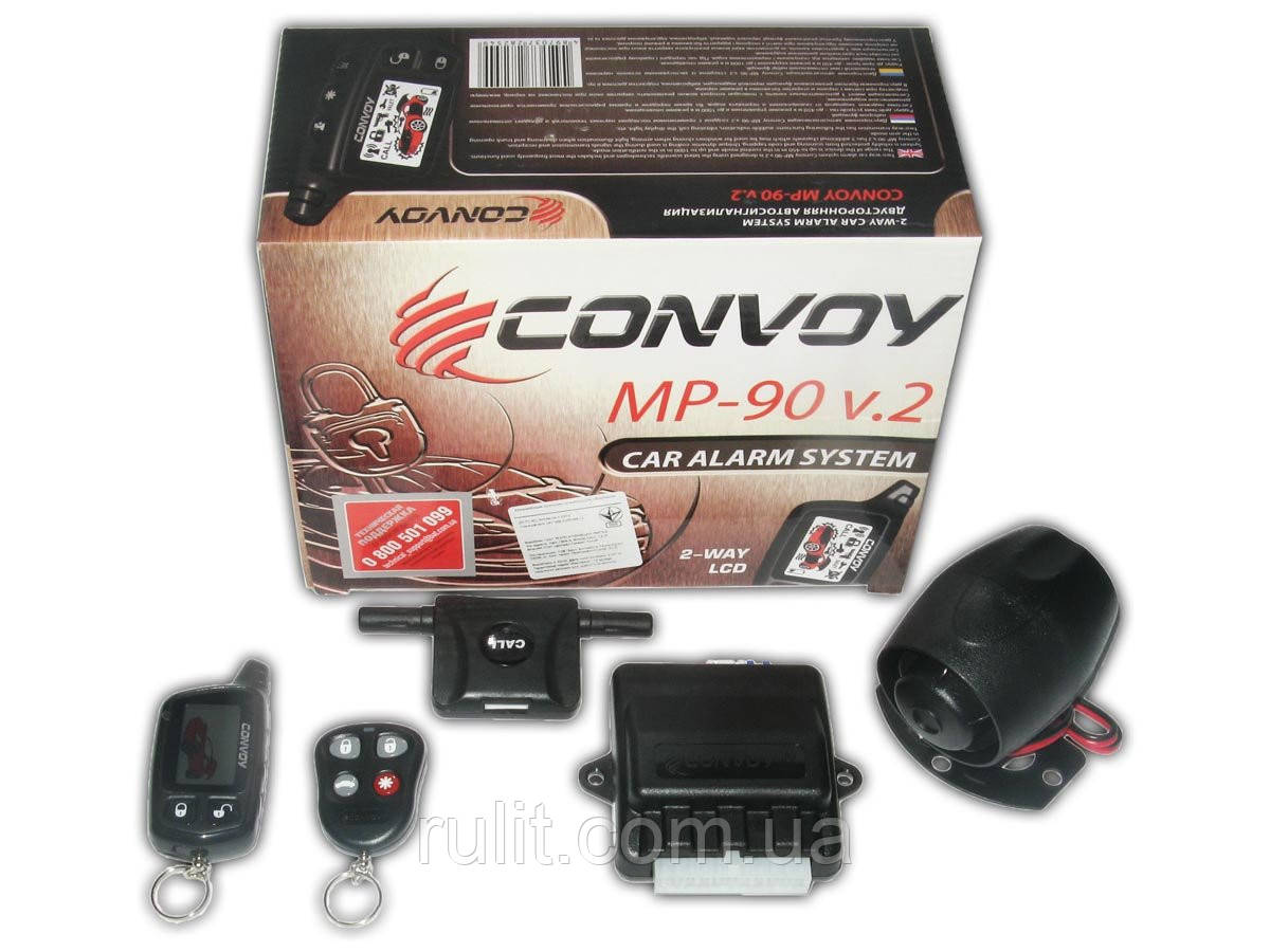 Сигнализация CONVOY MP-90 LR