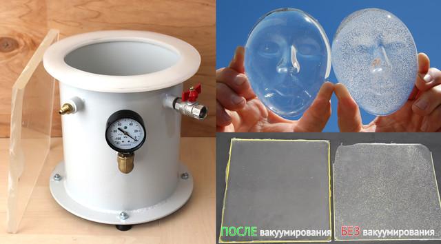 вакуумная камера для дегазации силиконов, смол, полиуретанов, жидкого пластика