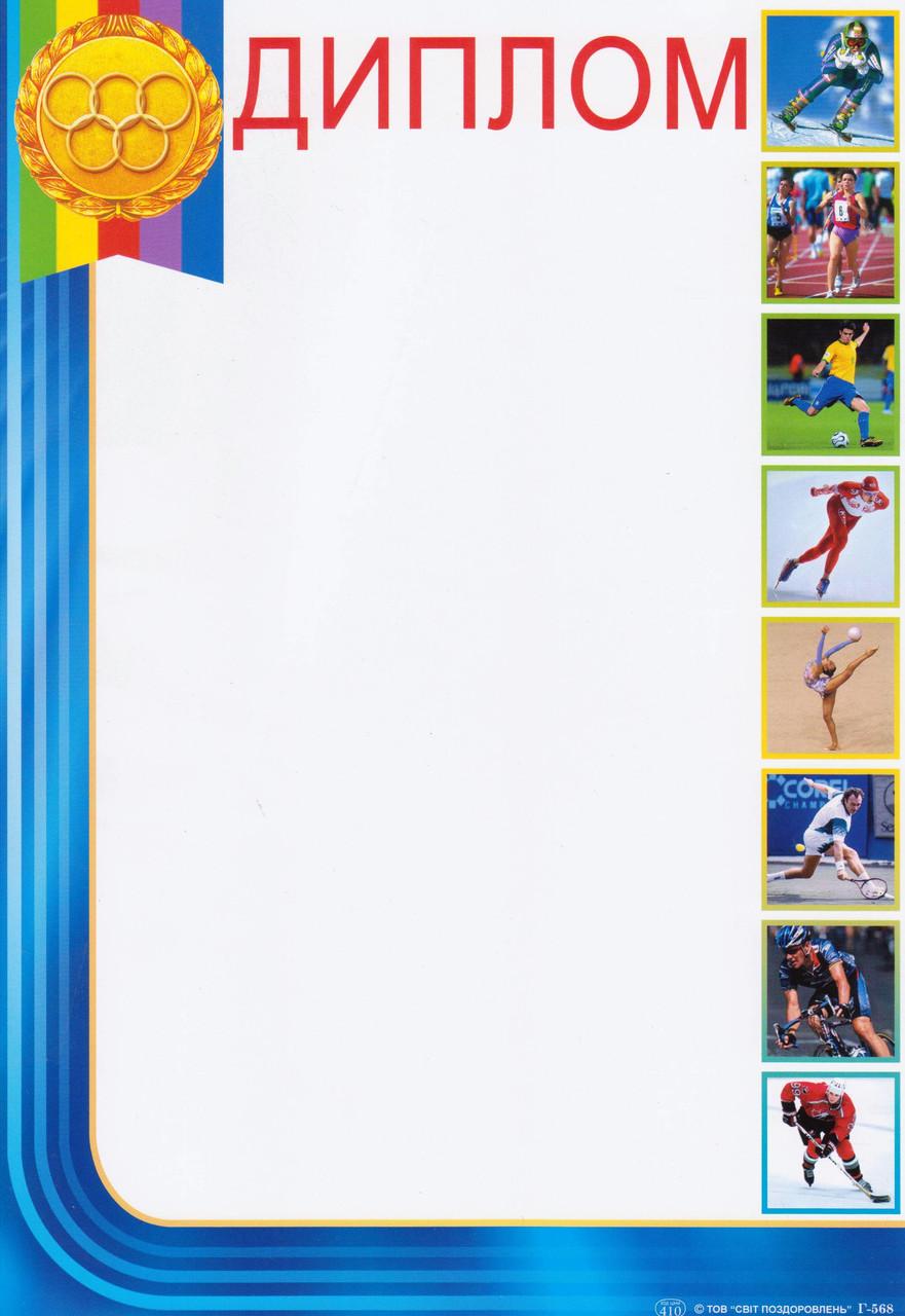 Диплом  Г- 568 спортивный