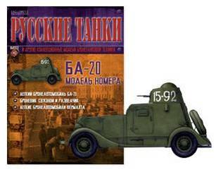 Російські танки №46 БА-20